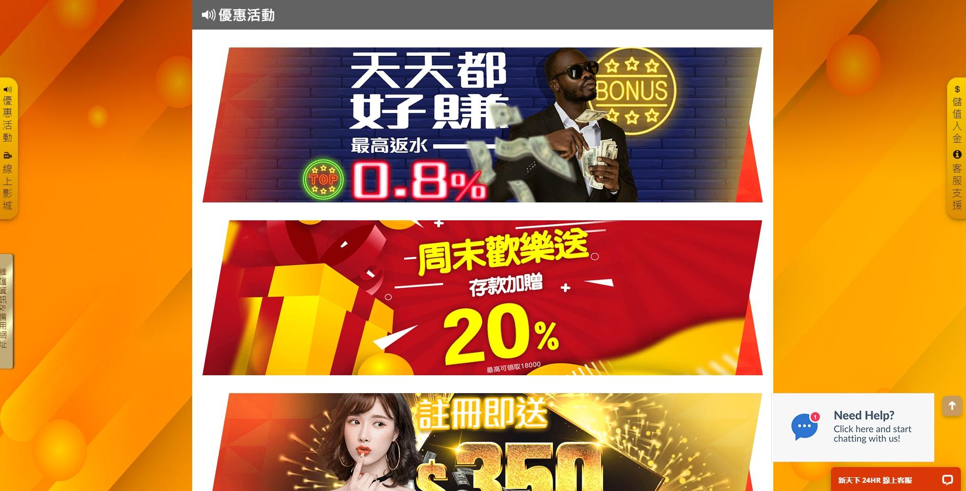 金禾娛樂城 出金穩定快速優惠有很多嗎?個人經驗談