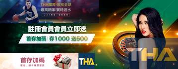 THA 現金娛樂城 加入領取$668禮金 每月推出新活動優惠!