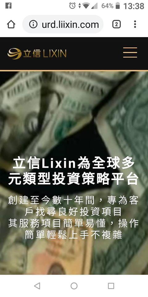 請大家評評裡  立信娛樂 LIXIN