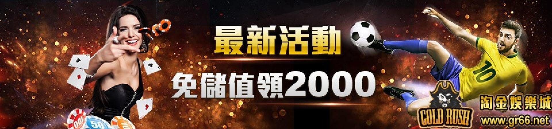 淘金娛樂送2000